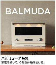 バルミューダ特集