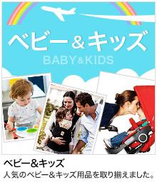 ベビー&キッズ 育児応援アイテム