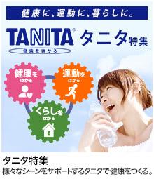 タニタ特集
