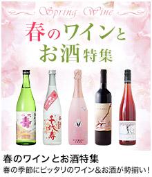 春のワイン特集