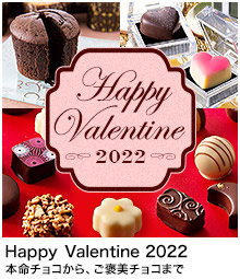 (終了)HAPPY Valentine 2021