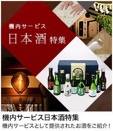 機内サービス日本酒特集