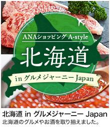 北海道産グルメ特集