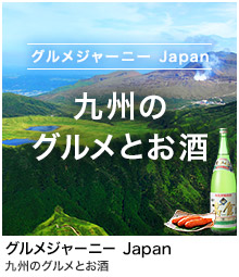 Tastes of JAPAN by ANA 九州編