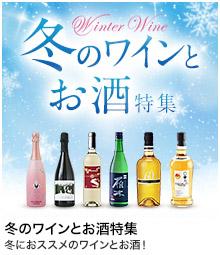 冬のワインとお酒特集