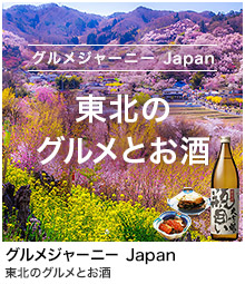 Tastes of JAPAN by ANA 東北編