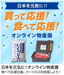 日本を元気に!オンライン物産展