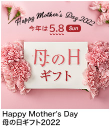 Happy Mother's Day 母の日ギフト2021