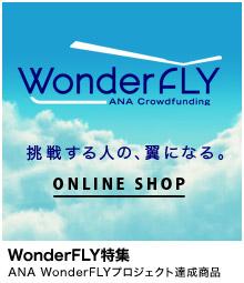 WonderFLY特集