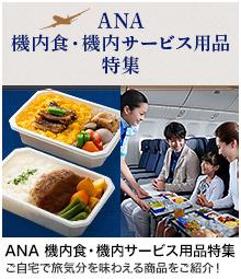 ANA機内サービス用品特集