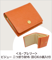 <ル・プレリー>ビジュー 二つ折り財布(BOX小銭入付)