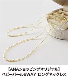 【ANAショッピングオリジナル】<ミワ>ボックスセット ベビーパール6WAY ロングネックレス