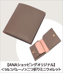 <ラルコバレーノ>ANAショッピングオリジナル スナップタイプ二つ折りミニウォレット