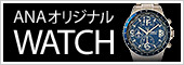 ANAオリジナル WATCH COLLECTION
