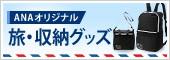 ANAオリジナル 旅・収納グッズ