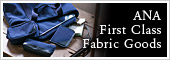 ANA First Class Fabric Goods特集