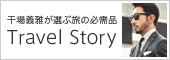 Travel Story Vol.4「three dots」