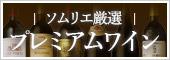 GLD・PRM会員限定 ソムリエ厳選プレミアムワイン特集