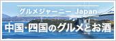Tastes of JAPAN by ANA 中国・四国編