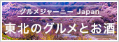 Tastes of JAPAN by ANA 東北編