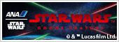 (終了)STAR  WARS グッズ特集