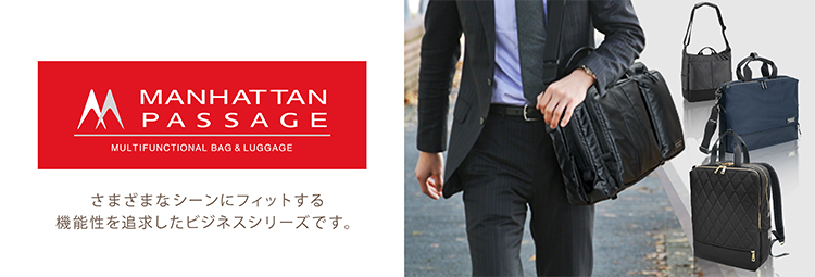 MANHATTAN PASSAGE特集