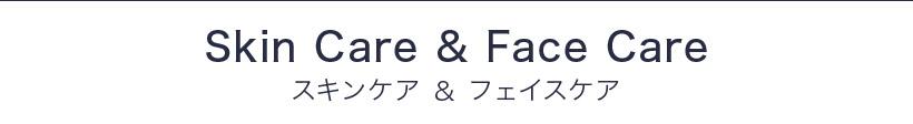 Skin Care&Face Care スキンケア&フェイスケア