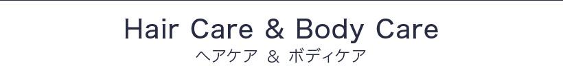 Hair Care&Body Care ヘアケア&ボディケア