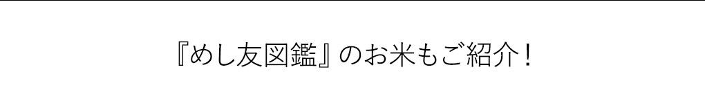 『めし友図鑑』のお米もご紹介!