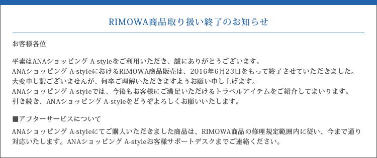(終了)RIMOWA特集