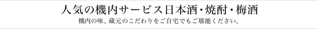 人気の機内サービス日本酒・焼酎・梅酒