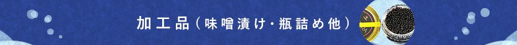 加工品(味噌漬け・瓶詰め他)