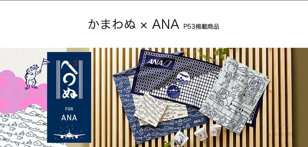 かまわぬ × ANA P53掲載商品