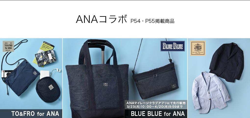 ANAコラボ P54・P55掲載商品
