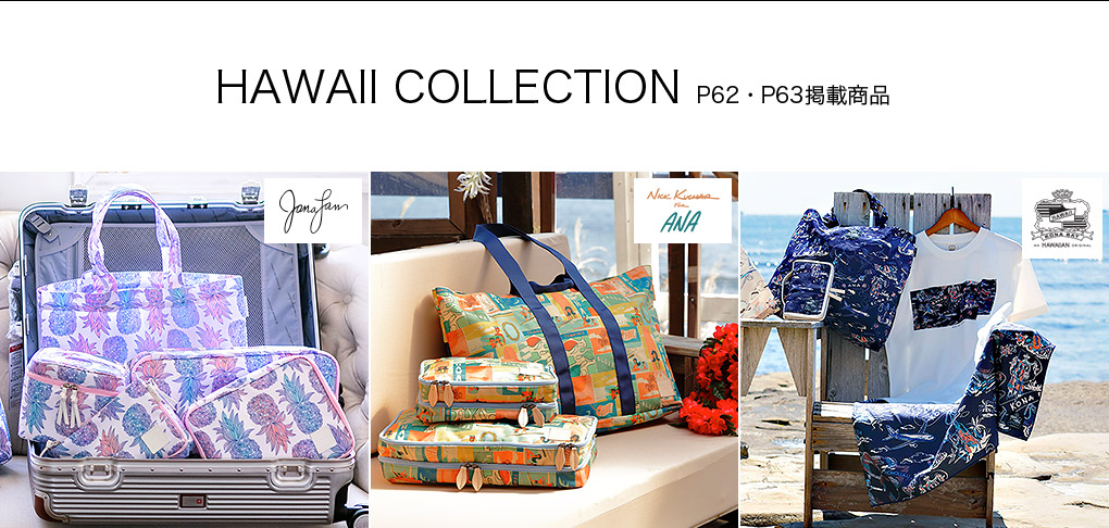 HAWAII COLLECTION  P62・P63掲載商品