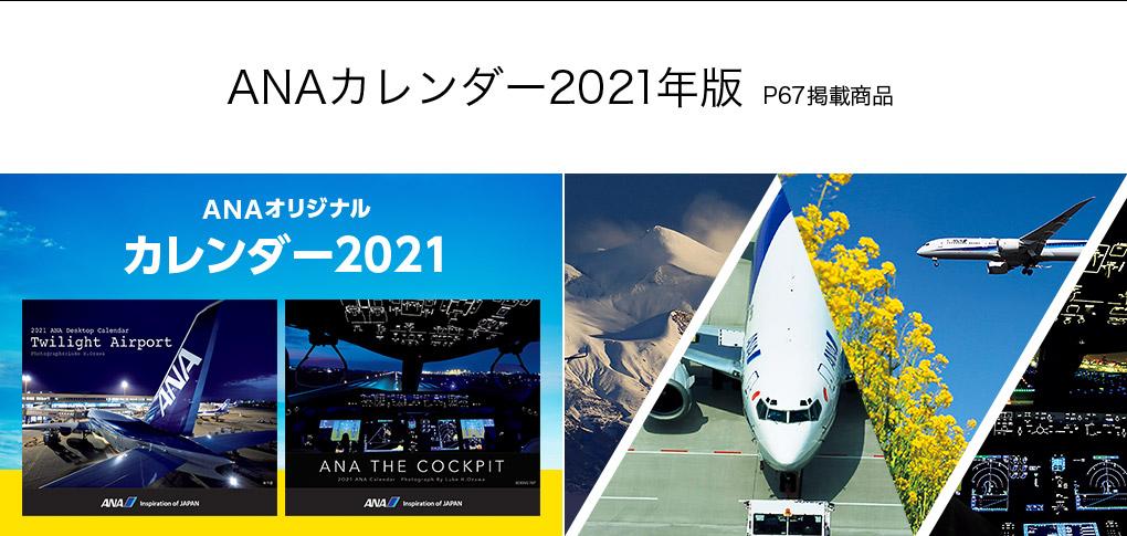 ANAカレンダー2021年版  P67掲載商品