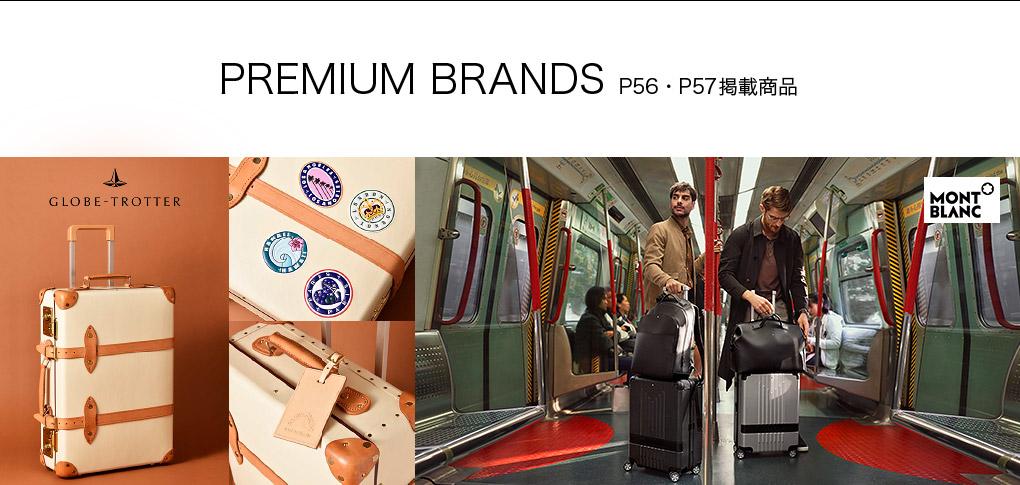 PREMIUM BRANDS P56・P57掲載商品