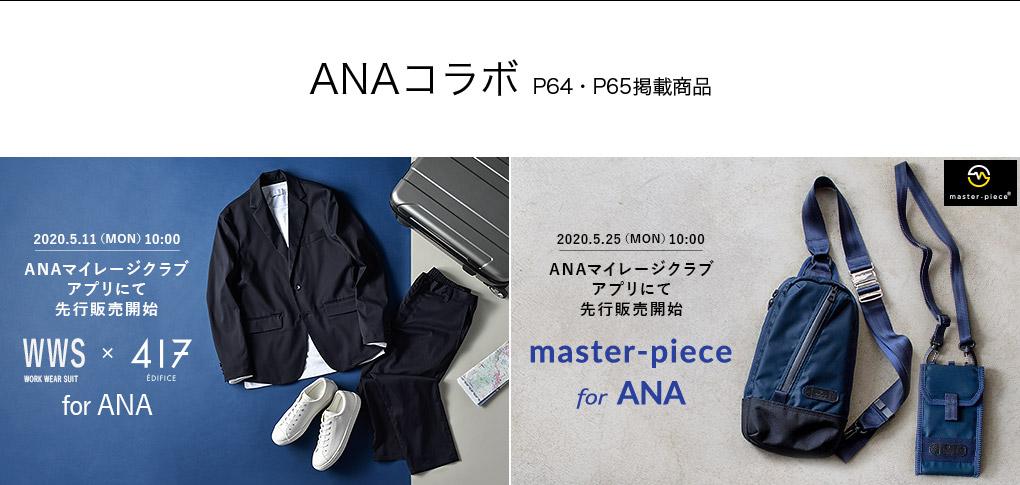 ANAコラボ P64・P65掲載商品