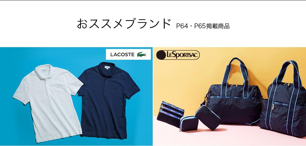 おススメブランド P64・P65掲載商品