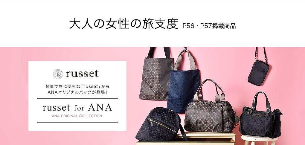 大人の女性の旅支度 P56・P57掲載商品