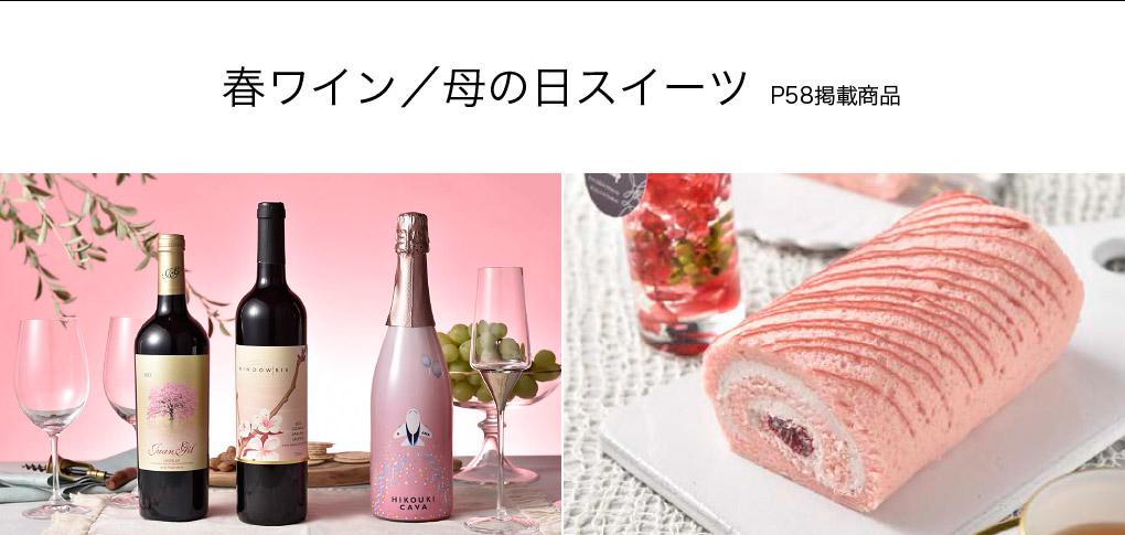 春ワイン/母の日スイーツ P58掲載商品