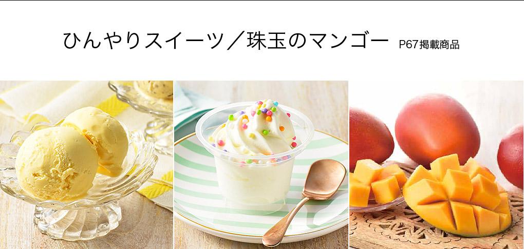 ひんやりスイーツ/珠玉のマンゴー  P67掲載商品