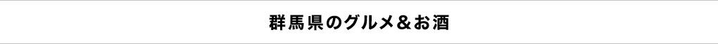 群馬県のグルメ&お酒