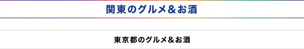 関東のグルメ&お酒 東京都のグルメ&お酒