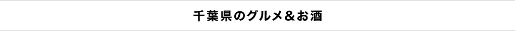 千葉県のグルメ&お酒