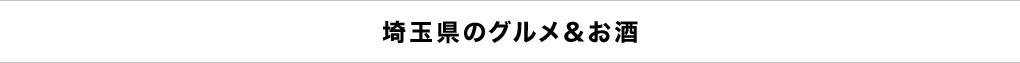 埼玉県のグルメ&お酒