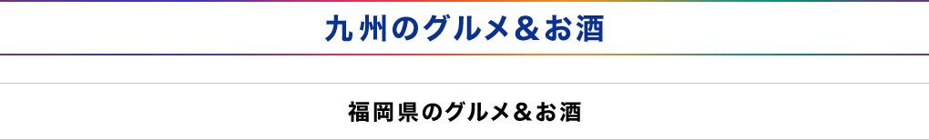 九州のグルメ&お酒 福岡県のグルメ&お酒
