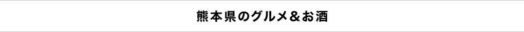 熊本県のグルメ&お酒