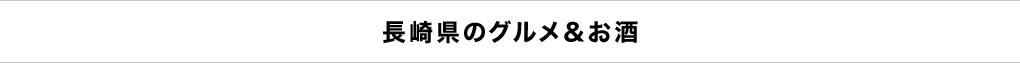 長崎県のグルメ&お酒