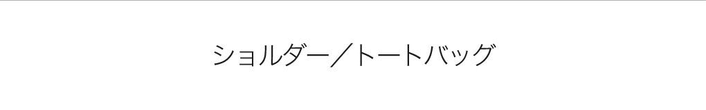 ショルダー/トートバッグ